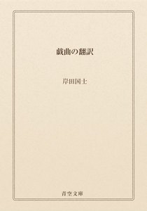 戯曲の翻訳