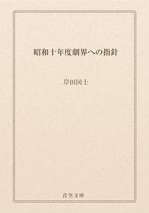 昭和十年度劇界への指針