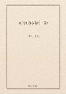 頼母しき求縁(一幕)