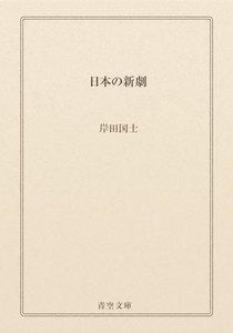 日本の新劇
