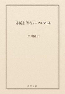 俳優志望者メンタルテスト