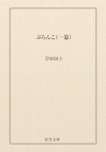 ぶらんこ(一幕)