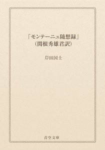「モンテーニュ随想録」(関根秀雄君訳)