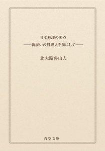 日本料理の要点 ――新雇いの料理人を前にして――