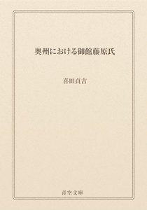 奥州における御館藤原氏