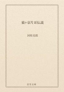 猿ヶ京片耳伝説