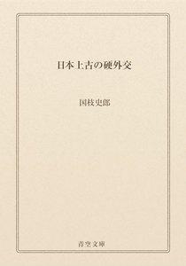 日本上古の硬外交