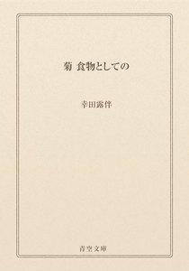 菊 食物としての