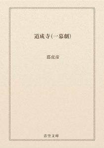 道成寺(一幕劇)