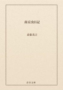 南京虫日記