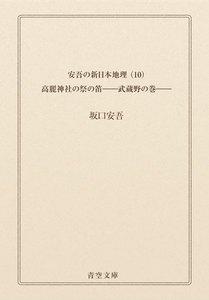 安吾の新日本地理