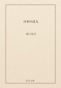 日本の詩人