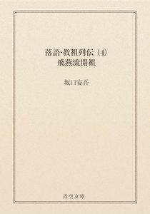 落語・教祖列伝