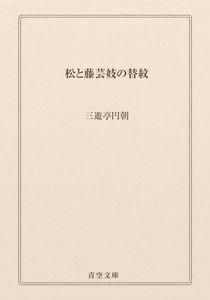 松と藤芸妓の替紋