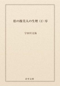松の操美人の生埋 (1) 序
