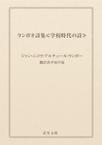 ランボオ詩集≪学校時代の詩≫