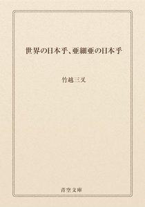 世界の日本乎、亜細亜の日本乎