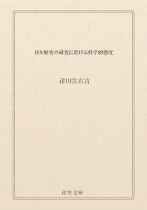 日本歴史の研究に於ける科学的態度