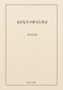 夏目先生の俳句と漢詩