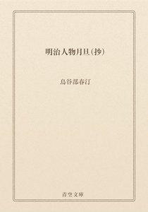 明治人物月旦(抄)