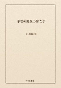 平安朝時代の漢文学
