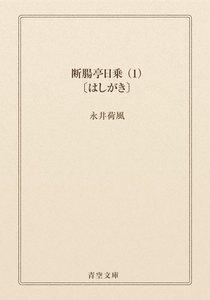 断腸亭日乗 (1) 〔はしがき〕