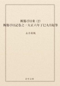 断腸亭日乗 (2) 断膓亭日記巻之一大正六年丁巳九月起筆
