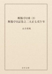 断腸亭日乗 (3) 断膓亭日記巻之二大正七戊午年