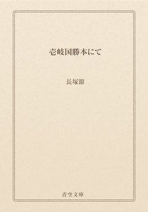 壱岐国勝本にて
