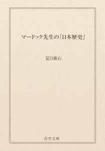 マードック先生の『日本歴史』