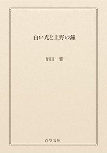 白い光と上野の鐘