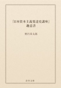 『日本資本主義発達史講座』趣意書