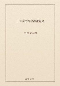 三田社会科学研究会