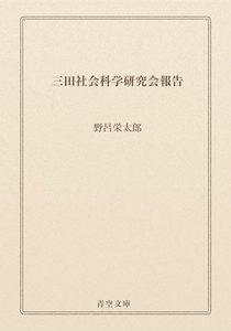 三田社会科学研究会報告