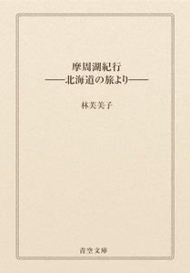 摩周湖紀行 ――北海道の旅より――
