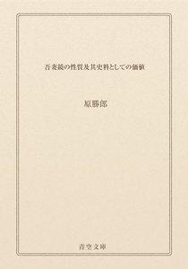 吾妻鏡の性質及其史料としての価値
