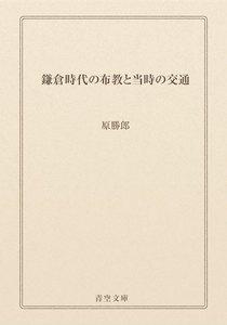 鎌倉時代の布教と当時の交通