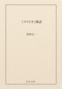 『ユリイカ』挿話