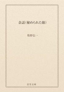 余話(秘められた箱)
