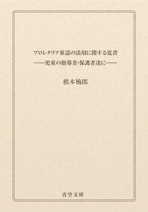 プロレタリア童謡の活用に関する覚書