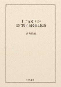 十二支考 (10) 猪に関する民俗と伝説