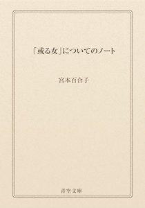 「或る女」についてのノート