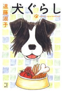 犬ぐらし 電子書籍版