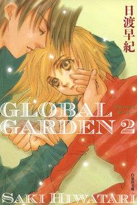 GLOBAL GARDEN 2巻