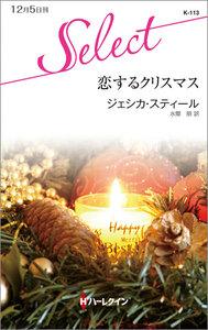 恋するクリスマス 電子書籍版