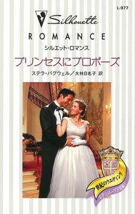 プリンセスにプロポーズ 【世紀のウエディング:エデンバーグ王国編 I】