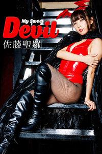 My Sweet Devil 佐藤聖羅