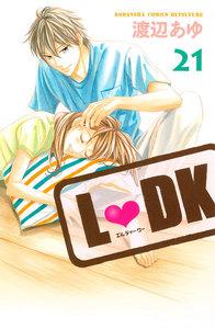 L・DK 21巻