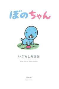 表紙『ぼのちゃん』 - 漫画