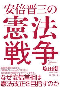 安倍晋三の憲法戦争